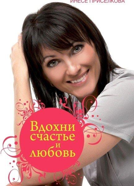 InesePrisjolkovaRU_flat